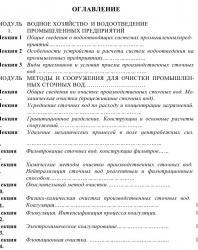 Водоотводящие системы промышленных предприятий. Халтурина Т.И., Чурбакова О.В. 2008
