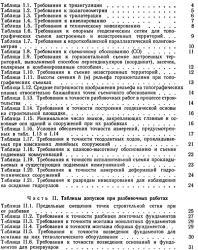 Геодезические таблицы для строителей. Хренов Л.С. 1983