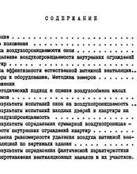 Методика натурных испытаний воздухообмена жилых домов. Ивянский А.З. и др. 1980