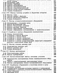 Монтаж котельных установок малой и средней мощности. Днепров Ю.В. и др. 1985