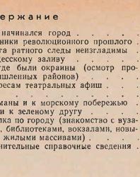 Одесса. Путеводитель. Долженкова А.Н., Дяченко П.Ф. 1976