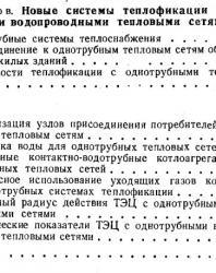 Однотрубные системы тепловых сетей. Громов Н.К. 1962