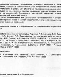 Основные термины дизайна. Краткий словарь-справочник. Кузьмичев Л.А. (ред.). 1989
