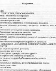 Основы переработки древесных материалов. Сафин Р.Г. 2005
