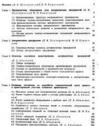 Проектирование авторемонтных предприятий. Дехтеринский Л.В., Абелевич Л.А., Карагодин В.И. и др. 1981