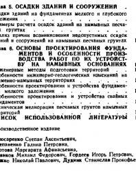 Проектирование и устройство фундаментов на намывных песчаных грунтах. Слюсаренко С.А. и др. 1990
