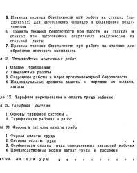Справочник мастера-вентиляционника. Журавлев Б.А. 1983