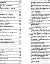 Справочник по молниезащите. Карякин Р.Н. 2005