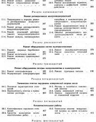 Справочник по ремонту котлов и вспомогательного котельного оборудования. Шастин В.Н. (ред.). 1981