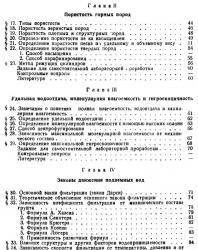 Основы динамики подземных вод. Часть 1. Гидрологическая лаборатория и основные законы фильтрации. Каменский Г.Н. 1933