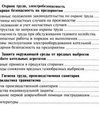 устройство и эксплуатация оборудования газомазутных котельных. соколов б.а. скачать
