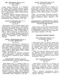 Архитектура Советской Украины 1951-1952