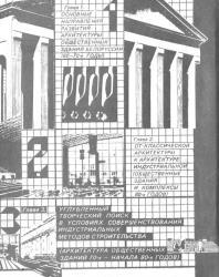 Архитектура общественных зданий Белоруссии. Филимонов С.Д. 1985