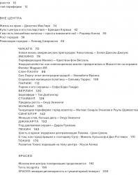 Археология периферии. Московский урбанистический форум. Юрий Григорян (сост.). 2013