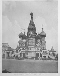 Лист I. Василий Блаженный: Западный фасад собора после реставрации. 1940.