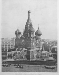 Лист III. Василий Блаженный: Западный фасад до реставрации.
