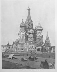 Лист V. Василий Блаженный: Юго-западный фасад до реставрации.