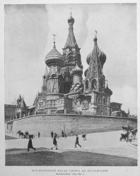 Лист VII. Василий Блаженный: Юго-восточный фасад до реставрации.
