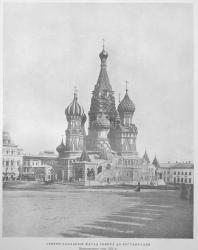 Лист XII. Василий Блаженный: Северо-западный фасад до реставрации.