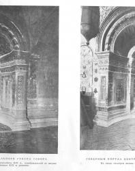 Лист XLII. Василий Блаженный: Южный портал центрального столпа. Северный портал центрального столпа.