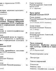 Палеолит СССР. Серия «Археология СССР». Том 5(20). Рыбаков Б.А. (ред.). 1984
