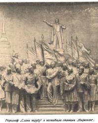 Ленинградский метрополитен имени В.И. Ленина. Лениздат. 1956