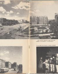 Новосибирск. Фотоальбом. 1962