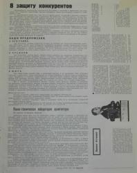 АСНОВА. Известия Ассоциации новых архитекторов. Эль Лисицкий, Н.А. Ладовский (ред.). 1926