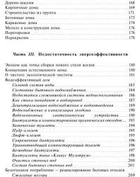 Автономные экологические дома. Лапин Ю.Н. 2005