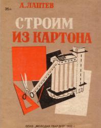 Строим из картона. Лаптев А. 1932