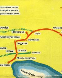 Бакинский метрополитен имени В.И. Ленина. Бабаева Е.В., Казиев А.С. 1979