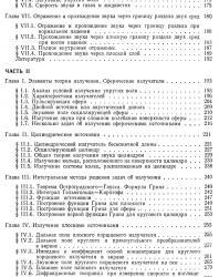 Акустика. Лепендин Л.Ф. 1978