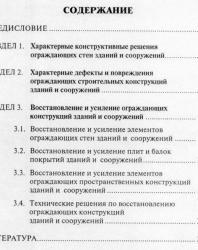 Восстановление и усиление ограждающих строительных конструкций зданий и сооружений. Мальганов А.И., Плевков В.С. 2002
