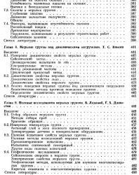 Геотехнические вопросы освоения Севера. Андерсленд О.Б., Андерсон Д.М. (ред.). 1983