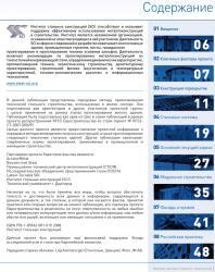 Мировая практика стального строительства. Жилые здания. Рекомендации британского Института стальных конструкций (SCI). 2015