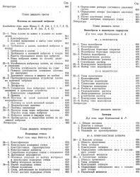 Справочник по гидротехнике. Институт ВНИИ ВОДГЕО. 1955