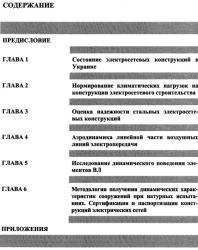 Аэродинамика электросетевых конструкций. Горохов Е.В., Казакевич М.И. (ред.). 2000