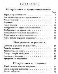 Оглавление: Искусство и действительность. Джон Рёскин. 1900