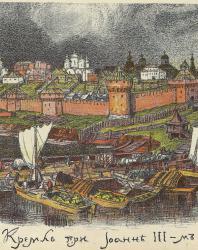 А.М. Васнецов. Кремль при Иоанне ІІІ-м