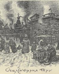 А.М. Васнецов. Общественные бани