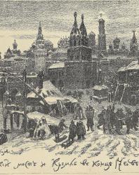 А.М. Васнецов. Всесвятский мост и Кремль в конце 17-го века