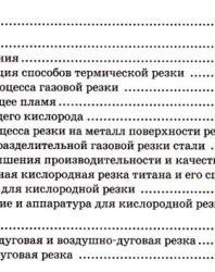 Газорезчик. Овчинников В.В. 2007
