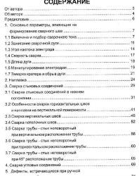Рекомендации сварщикам по ручной и дуговой сварке сосудов и трубопроводов, работающих под давлением. Тудвасев В.А. 1996