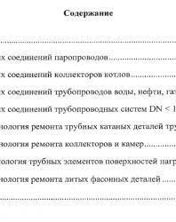 Сварочная технология ремонта трубопроводов. Хромченко Ф.А. 2004