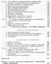 Справочник сварщика. Сапиро Л.С. 1978