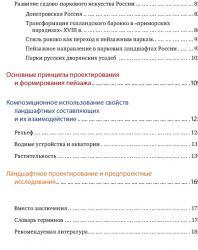 Основы ландшафтного проектирования и ландшафтной архитектуры. Нехуженко Н.А. 2011