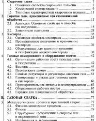 Газопламенная обработка металлов. Полевой Г.В., Сухинин Г.К. 2005