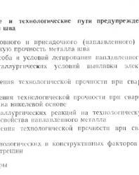 Горячие трещины при сварке жаропрочных сталей. Шоршоров М.Х. и др. 1973