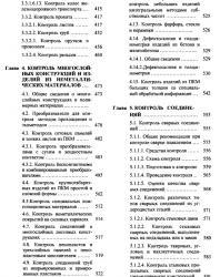 Неразрушающий контроль. Том 3(7). Ультразвуковой контроль. Ермолов И.Н., Ланге Ю.В. 2004