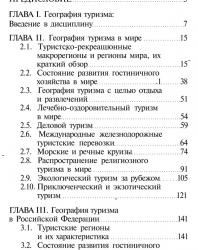 География туризма. Самойленко А.А. 2006
